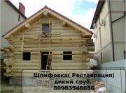 Шлифовка деревянные дома.